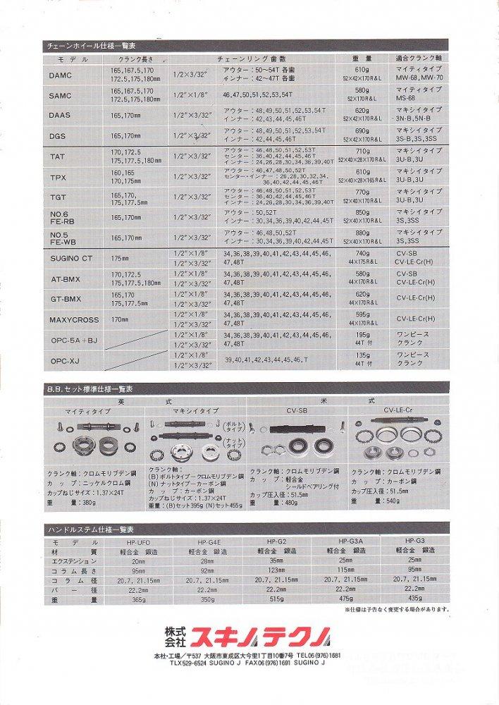 sugino82_03l specs.jpg
